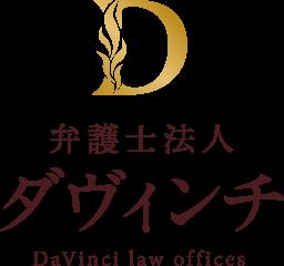 弁護士法人ダヴィンチ写真