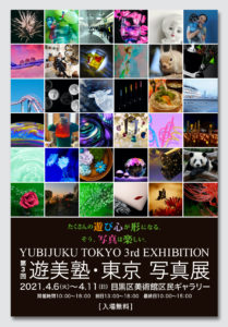 遊美塾東京写真展